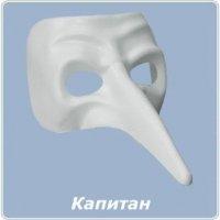 Венецианская маска Капитан