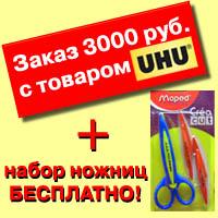 Акция UHU